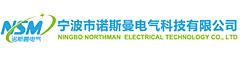 寧波市諾斯曼電氣科技有限公司